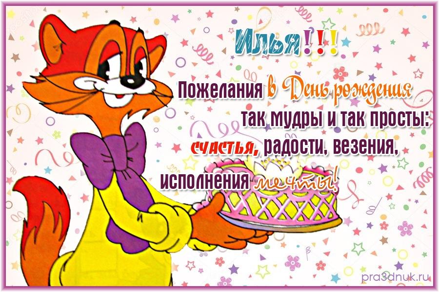 Картинка с днем рождения илюха