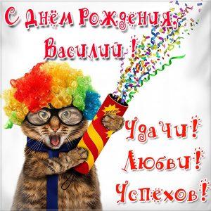 Поздравления с днем рождения для Василия прикольные картинки028