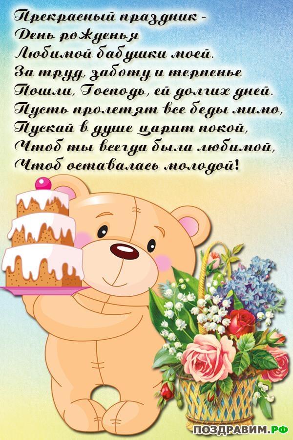 Поздравление с днем рождения для бабушки в картинках