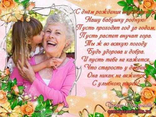 Рамка открытка с днем рождения бабушку с фото