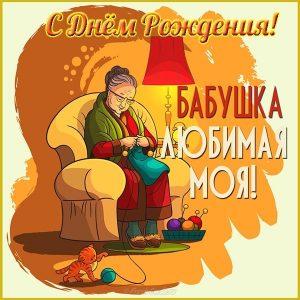 Поздравления с днем рождения картинки для бабушки.   открытки 028