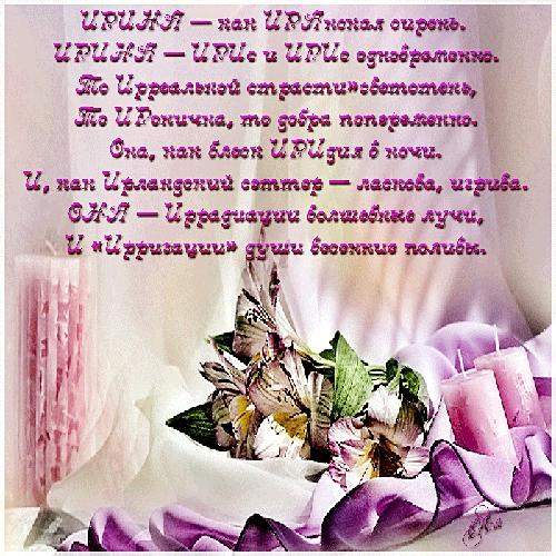 Ирина валентиновна поздравления это
