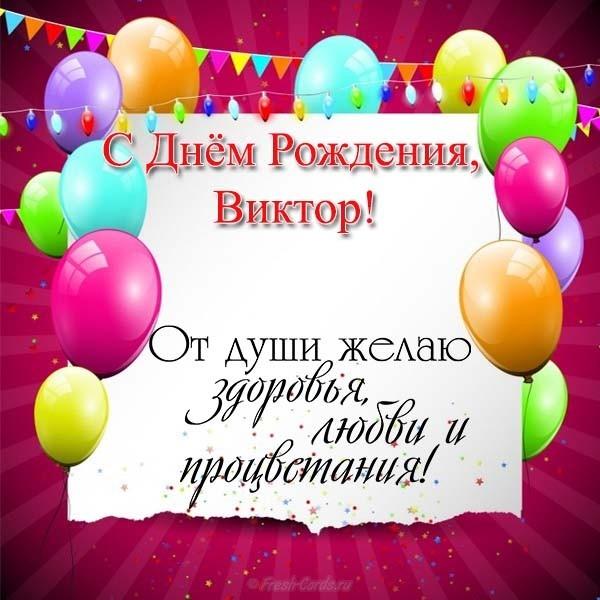 Картинки с днем рождения виктор красивые поздравления, поздравить священника днем