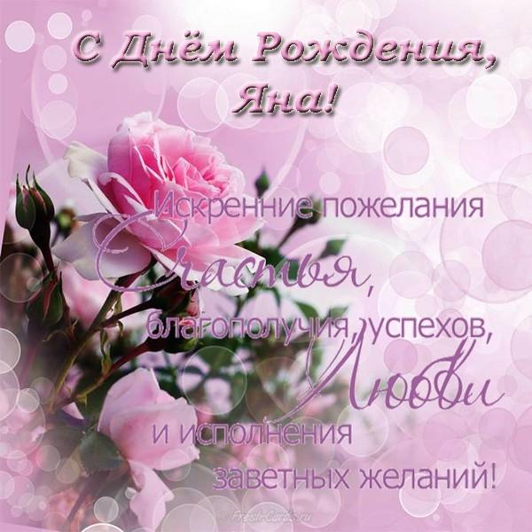 Поздравления с днем рождения прикольные для Яны   открытки002