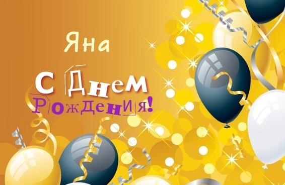 Поздравления с днем рождения прикольные для Яны   открытки003