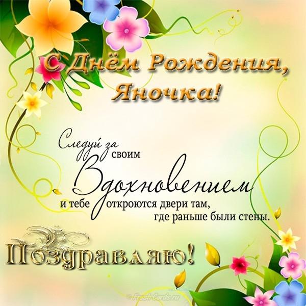 Поздравления с днем рождения прикольные для Яны   открытки004