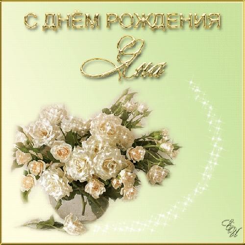 Поздравления с днем рождения прикольные для Яны   открытки005