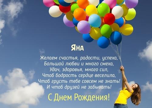 Поздравления с днем рождения прикольные для Яны   открытки006