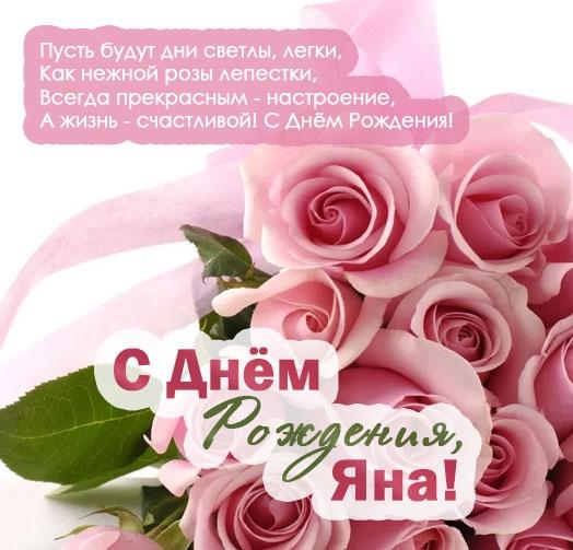 Поздравления с днем рождения прикольные для Яны   открытки010