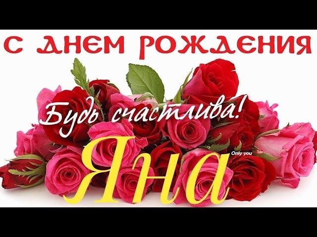 Поздравления с днем рождения прикольные для Яны   открытки012