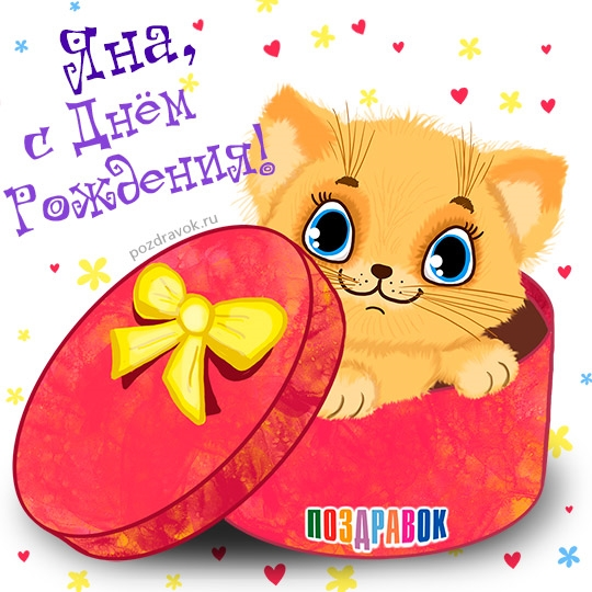 Поздравления с днем рождения прикольные для Яны   открытки013