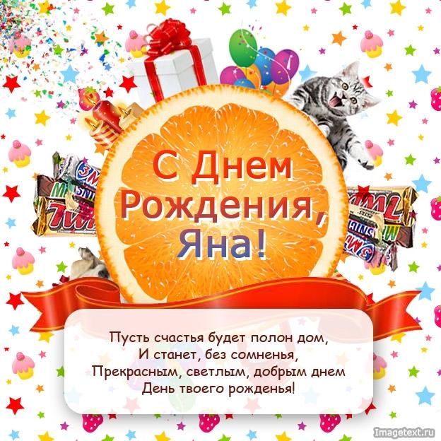 Поздравления с днем рождения прикольные для Яны   открытки014