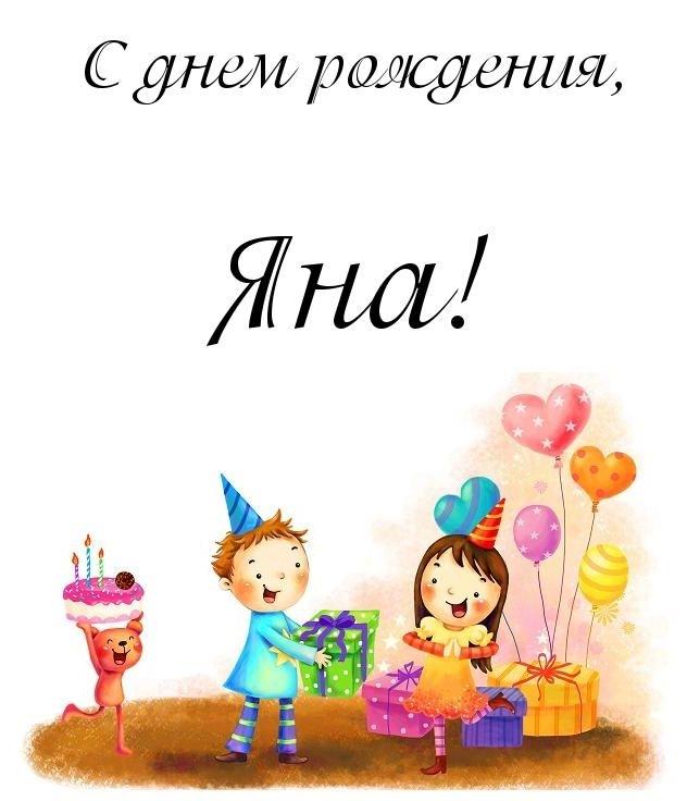 Поздравления с днем рождения прикольные для Яны   открытки015
