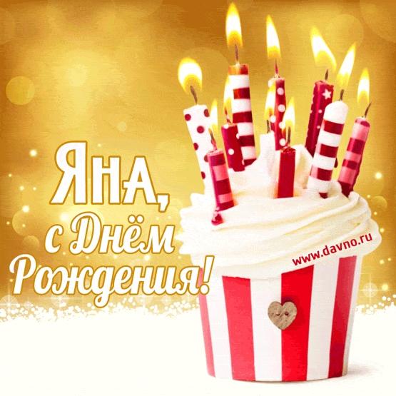 Поздравления с днем рождения прикольные для Яны   открытки016