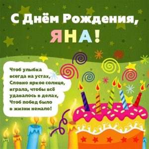 Поздравления с днем рождения прикольные для Яны   открытки020
