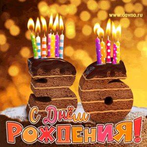 Поздравления с днем рождения 62 года мужчине   милые открытки 025