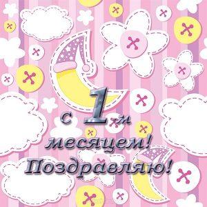 Поздравления с месяцем рождения мальчика родителям   картинки (1)