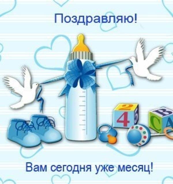 Поздравления с днем рождения малышу в 1 месяц родителям
