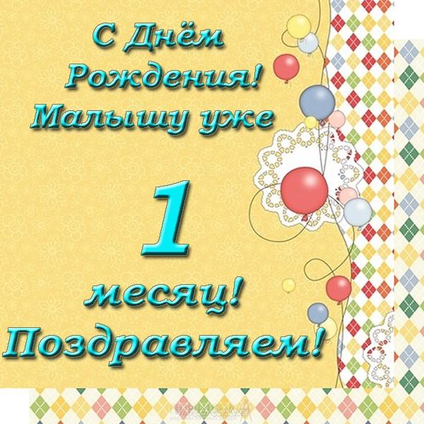 Картинка с 1 месяцем жизни ребенка поздравления, открытки