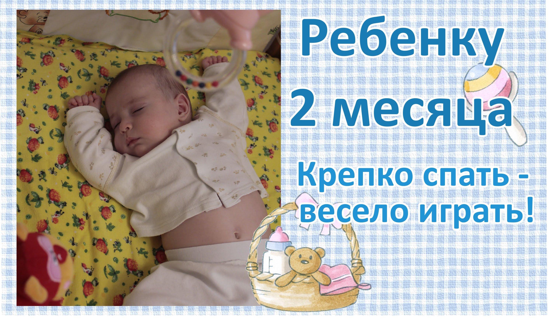 Поздравления два месяца мальчику картинки
