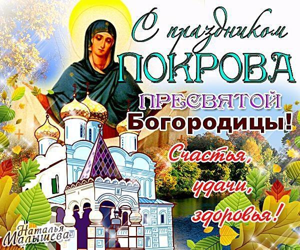 Праздник покрова пресвятой богородицы открытки поздравления