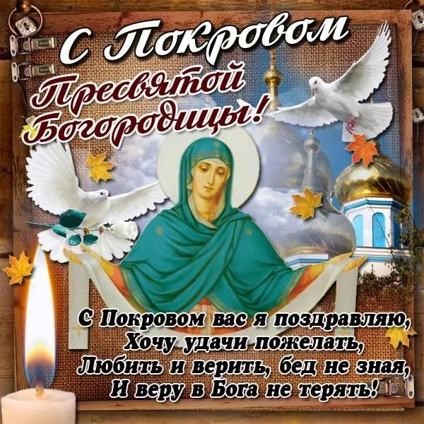 Открытки с праздником пресвятой богородицы покровы, мамы открытке