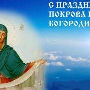 Поздравления с праздником Покрова Пресвятой Богородицы   красивые открытки 021