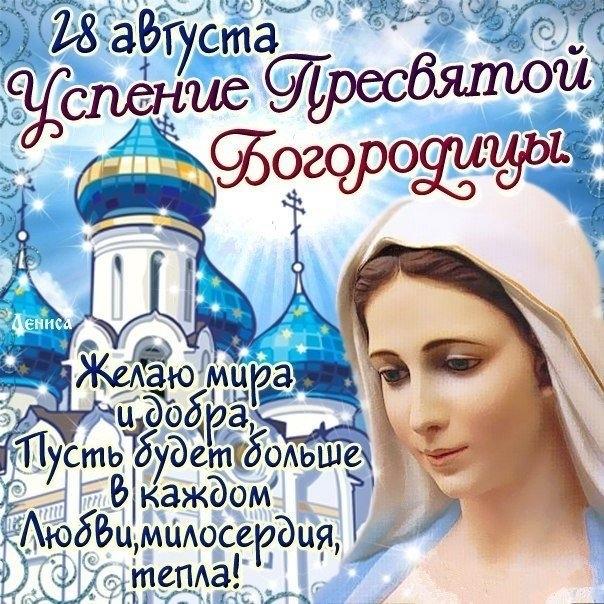 Поздравительная открытка с успением пресвятой богородицы, вдв картинки поздравления