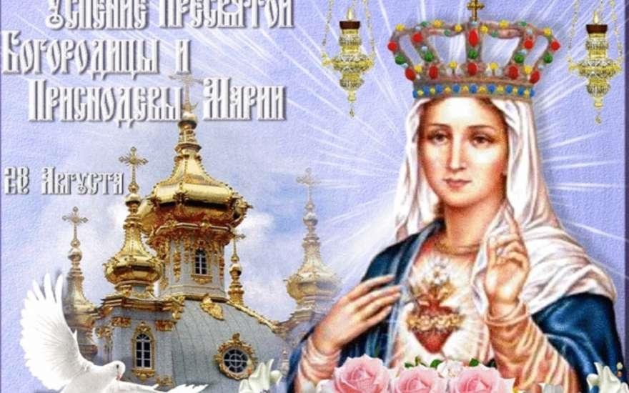 Поздравления с праздником успения пресвятой богородицы   картинки 021