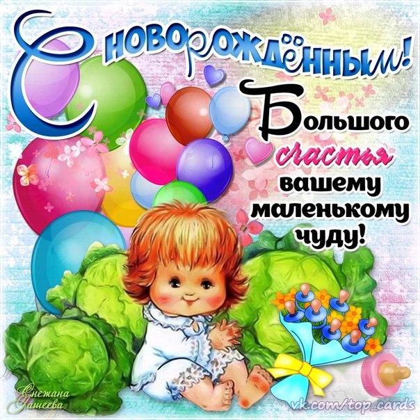 Поздравление малыша картинки, своими руками надпись