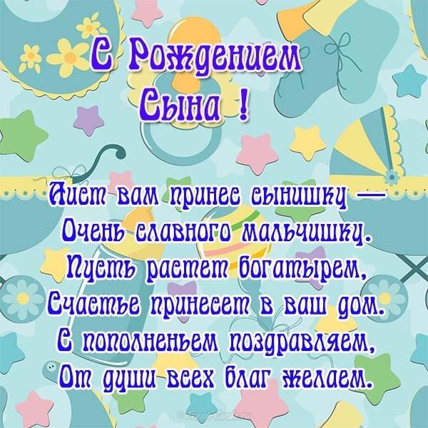 Поздравления с рождением ребенка открытки и картинки 026