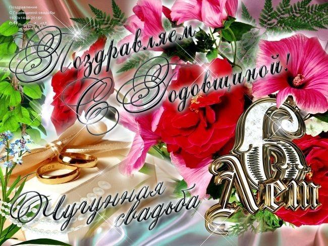 Поздравления с чугунной свадьбой фото001