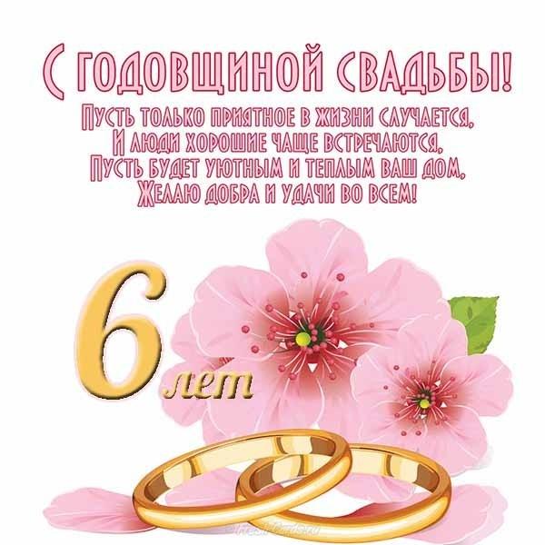 Поздравления с чугунной свадьбой фото004