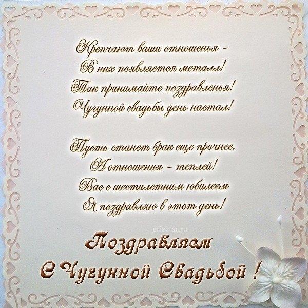 Поздравления с чугунной свадьбой фото008