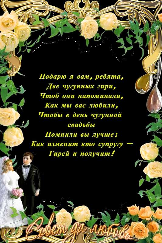 Короткие поздравления чугунную свадьбу