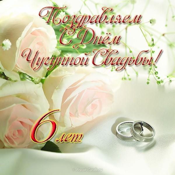 Поздравления с чугунной свадьбой фото021