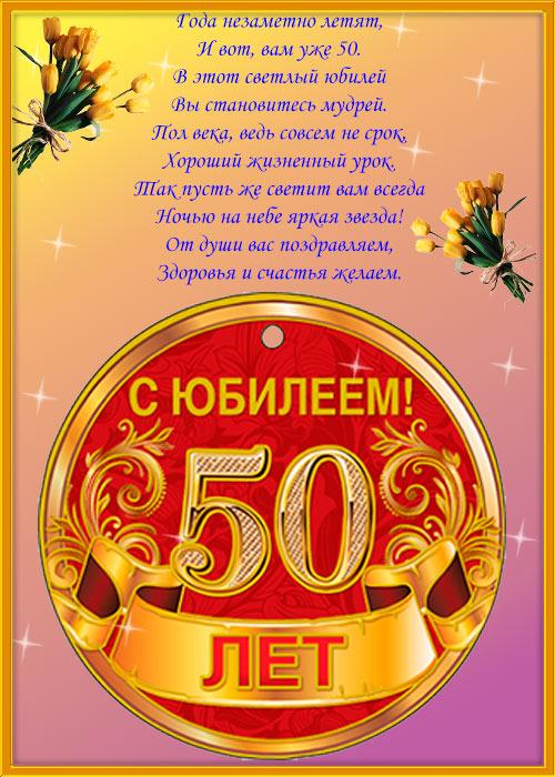 Стихи на юбилей 50 лет мужчине красивые