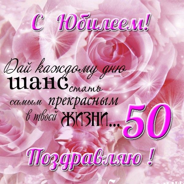 День, открытка поздравления с днем рождения женщине с юбилеем 50