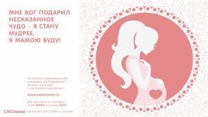 Поздравляю с беременностью картинка и открытка027