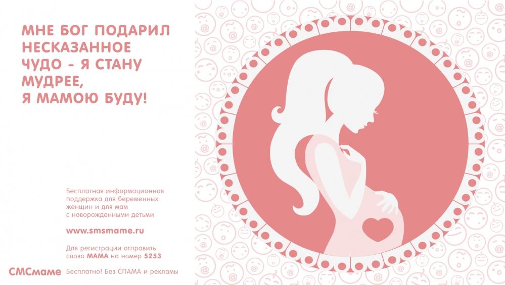 Прикольные поздравления с беременностью в картинках