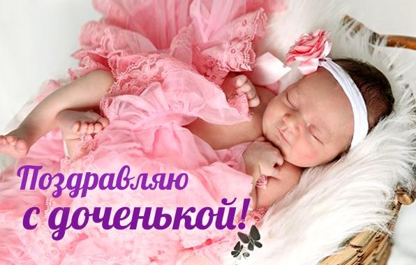 Открытка с поздравлением сестре с рождением дочки