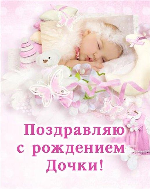 Открытка с рождением дочки для мамы и папы, днем рождения мужчине