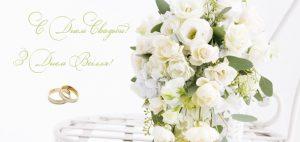 Поздравляю с свадьбой картинки и открытки 024