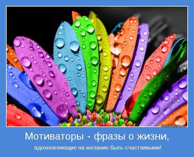 Позитивные статусы в картинках для поднятия настроения (12)