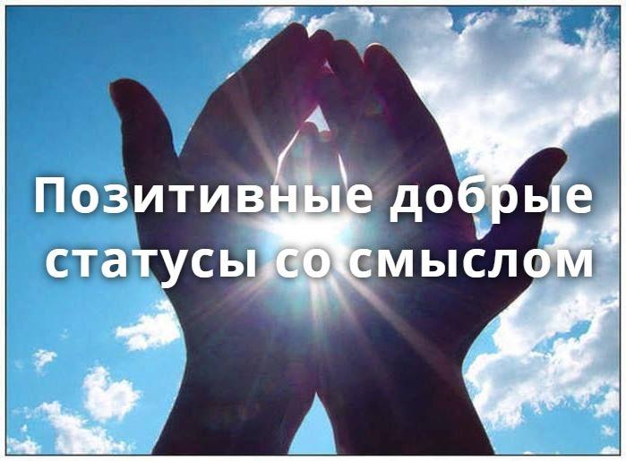 Позитивные статусы в картинках для поднятия настроения (27)