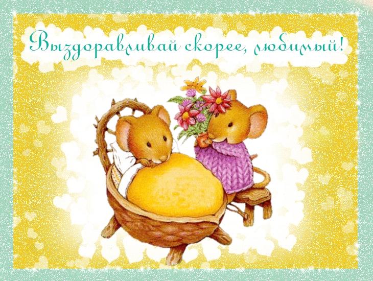 Днем, открытка для любимой выздоравливай