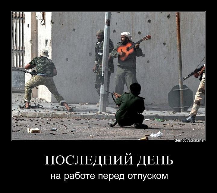 развязка фото с последним днем перед отпуском киргизский, входящий