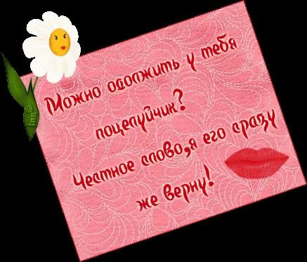 Открытки, картинки с надписью можно я тебя поцелую