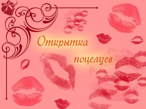 Открытка с поцелуем для мамы