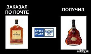 Почта России   приколы фото и картинки 021